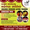 Kids/ Children Acting Classes - Basics of acting , Acting for camera , Acting in a play, Mime , Story telling, Body language, Voice Modulation, Kalaripatyattu, Mask making, Dance & Folk Songs , Anchoring & Modelling, Audition preparation for serials and kids shows